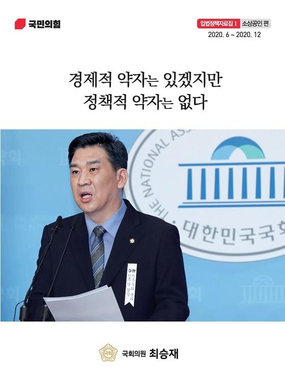 최승재 국회의원 입법정책자료집 소상공인편 표지 (사진 = 최승재 의원실)