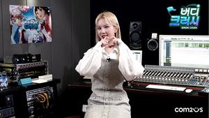 컴투스 여자친구 '은하'가 부르는 '버디크러시' OST 및 메이킹영상 공개...
