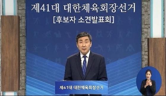 이종걸 대한체육회장 후보 (사진 = 이종걸 후보 선거캠프)
