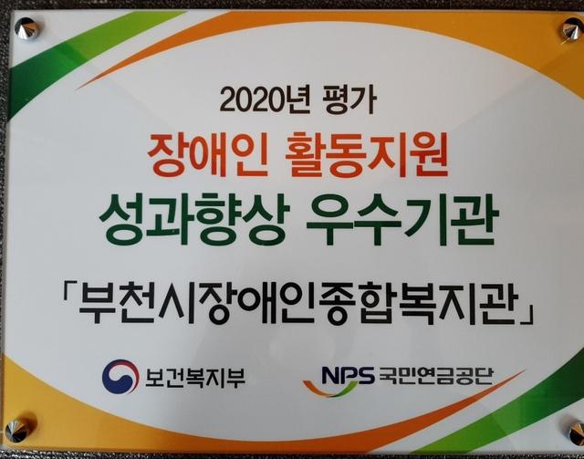 부천원미지역자활센터가 2020년 장애인 활동지원 서비스품질 최우수기관으로 선정됐다. (사진 = 부천시)