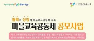 [NSP PHOTO]서울시 양천구, 마을교육공동체 사업 공모…연간 4백만 원까지 차등 지원