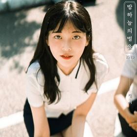 ▲경서 데뷔 싱글 밤하늘의 별을(2020) 표지 (사진제공 = 카카오M / 꿈의엔진)