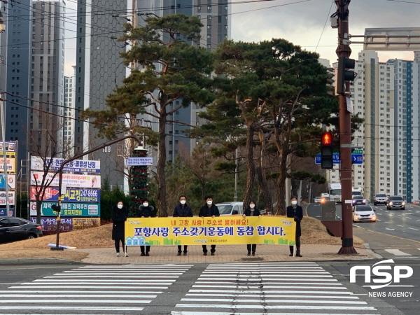 [포토]포항시 푸른도시사업단, '포항사랑 주소갖기 운동' 출근길 캠페인 실시