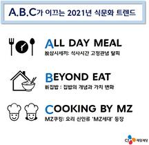 [포토]CJ제일제당 2021년 脫삼시세끼 등 집밥 생활 변화 전망