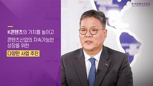 [포토]콘진원, 4842억원 예산으로 수요자 중심 사업 추진