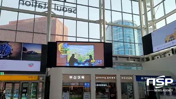 경주엑스포 ktx 서울역 광장 홍보영상 송출 모습. (사진 = 경주엑스포)