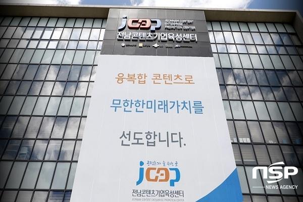 전남콘텐츠기업 육성센터 전경 (사진 = 전남정보문화산업진흥원)