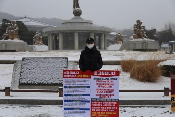 허희영 까페연합 대표가 청와대 앞에서 1인 시위를 진행하고 있다.