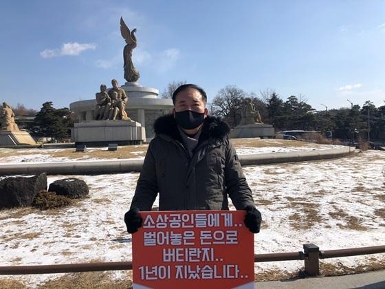 이영광 경기도 성남시 중원구 소상공인연합회장이 청와대 앞에서 1인 시위를 진행하고 있다. (사진 = 소공연)