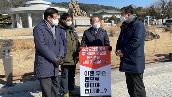 최승재 의원(우측 첫번째)이 청와대 앞에세 릴레위 1인 시위중인 소상공인들을 격려 방문하고 있다. (사진 = 최승재 의원실)