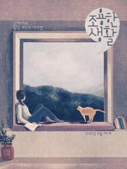 김혜리 기자의 월간 오디오 매거진 (사진 = 팟빵 제공)