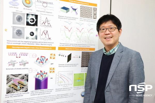 2021년도 해림광자공학상을 수상한 노준석 포스텍 기계공학과·화학공학과 교수 (사진 = 포스텍)