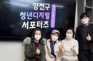 [NSP PHOTO]서울시 양천구, 소상공인 지원사업 청년 디지털 서포터즈 효과 '굿'