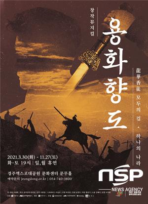 정동극장 경주브랜드공연 용화향도 포스터. (사진 = 정동극장)