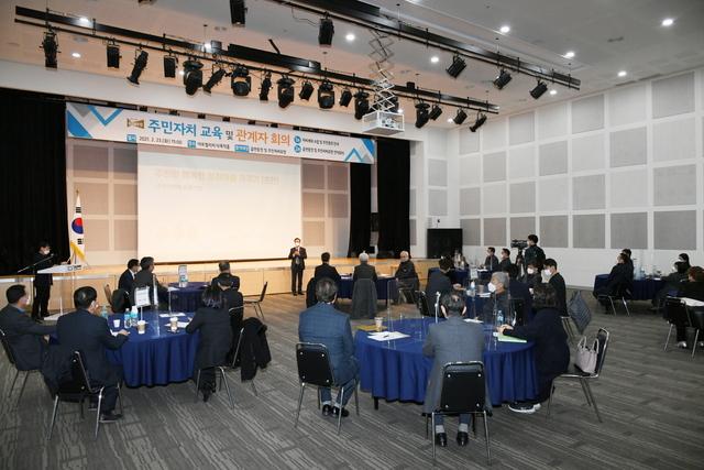 23일 아트빌리지 아트센터 다목적홀에서 주민자치 교육 및 관계자 회의가 열린 가운데 정하영 김포시장이 발언하고 있다. (사진 = 김포시)