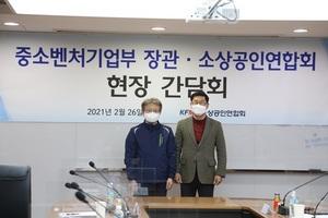[NSP PHOTO]소공연, 권칠승 중기부 장관과 현안 간담회 개최
