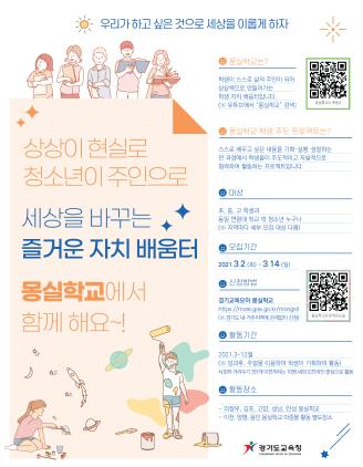 몽실학교 청소년 모집 웹포스터. (사진 = 경기도교육청)