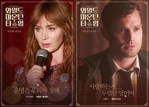[포토]'와일드 마운틴 타임' 3월 24일 개봉…캐릭터 포스터 공개