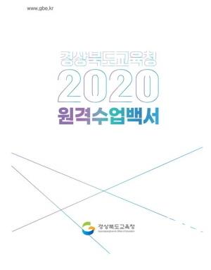 경상북도교육청은 2020년 경상북도교육청 원격수업 백서를 발간했다고 4일 밝혔다 (사진 = 경상북도교육청)