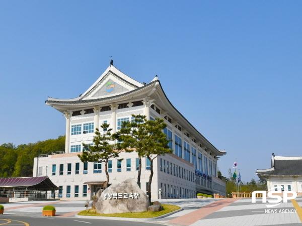 경상북도교육청은 학교가 방역과 교육과정 운영에만 집중할 수 있도록 3월 한 달 동안 회의·연수 없는 달을 운영한다고 4일 밝혔다. (사진 = 경상북도교육청)