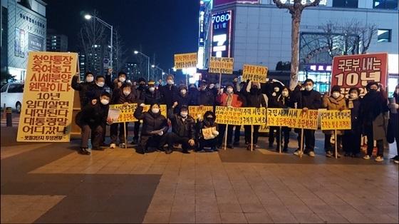판교 봇들 마을 3단지 임차인들의 성남시 야탑역 앞 시위 모습 (사진 = 판교 봇들 마을 3단지 임차인 투쟁본부)
