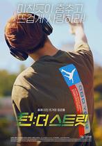 [포토]'턴: 더 스트릿' 3월 개봉…메인포스터 공개