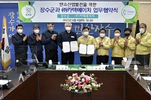 [포토]장수군-카텍에이치, 탄소산업 육성 업무협력 협약