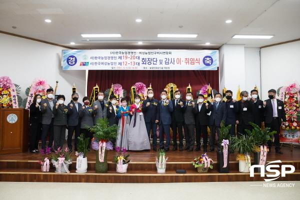 한국농업경영인구미시연합회와 한국여성농업인구미시 연합회에서는 지난 3일 구미시 농업인회관 3층 강당에서 관내 기관·단체장, 농업인단체 및 경상북도 연합회 등 100여명이 참석한 가운데 회장단 이·취임식을 합동으로 개최했다. (사진 = 구미시)