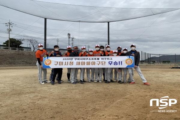 구미시청 새마을야구단은 지난 2월 28일 구미 강변구장에서 개최된 구미시 야구소프트볼 야구리그 결승전에서 승리하면서 최종 우승을 차지했다. (사진 = 구미시)
