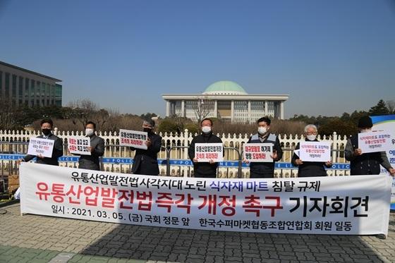 슈퍼마켓연합회의 국회앞 기자회견 모습 (사진 = 슈퍼마켓연합회)