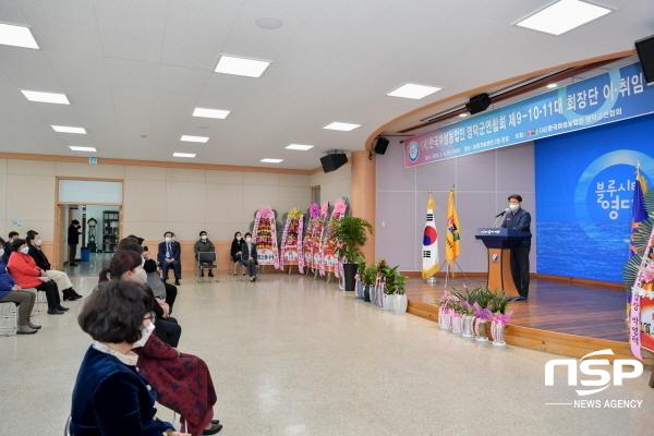 한국여성농업인 영덕군연합회 제11대 회장으로 어영선씨가 취임했다. (사진 = 영덕군)