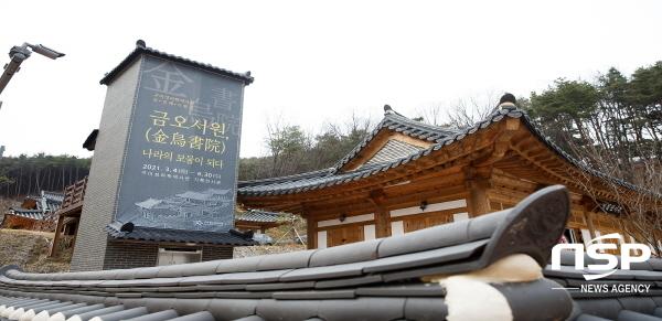 구미시는 지난 4일 구미성리학역사관의 첫번째 기획전 금오서원(金烏書院), 나라의 보물이 되다 오픈행사를 개최했다. (사진 = 구미시)