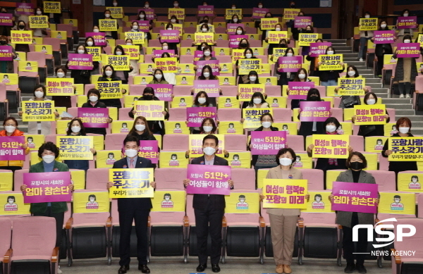 포항시는 5일 시청 대잠홀에서 2021년 여성시간선택제일자리 엄마참손단 발대식을 개최했다. (사진 = 포항시)