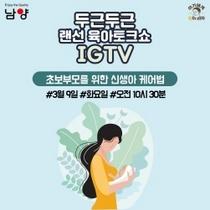 [포토]남양유업, 랜선 임신육아교실…신생아 케어법 강의