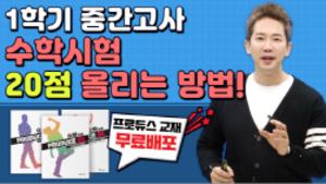 [포토]세븐에듀, 수학 예상적중 문제집 프로듀스 무료 배포