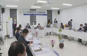 [NSP PHOTO]봉화군, 경북북부지역 시군의회 의장협의회 제113차 월례회 개최