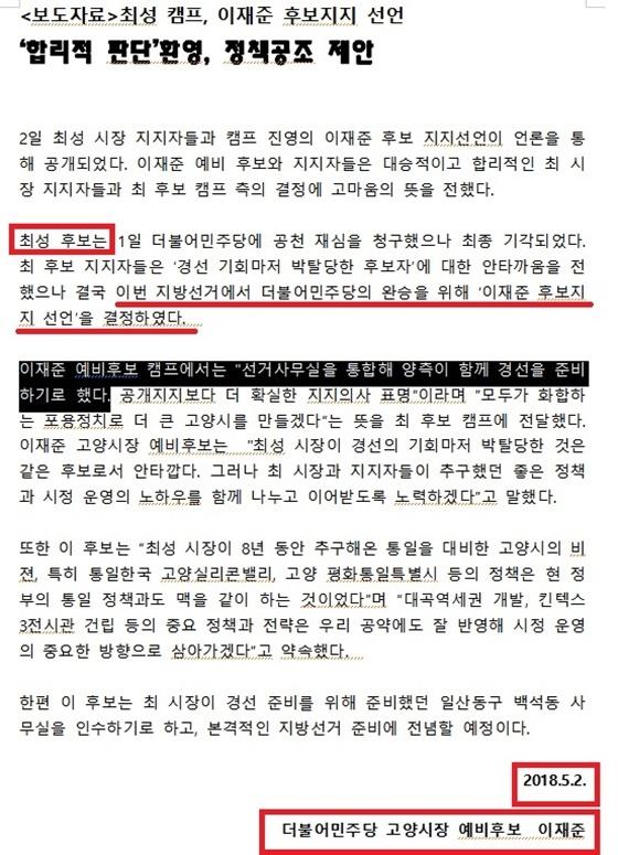 2018년 5월 2일 당시 이재준 고양시장 후보 선거캠프의 공식 보도자료