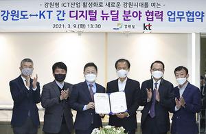 [NSP PHOTO]KT·강원도청, 양자정보통신 등 디지털 뉴딜 분야 협력 위한 MOU 체결