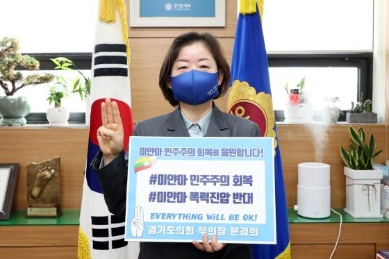 [포토]문경희 경기도의회 부의장, '미얀마 민주주의 회복 응원 챌린지' 동참
