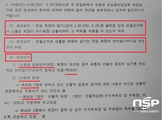 배동욱 전 소공연 회장의 임기가 2021년 3월 29일 공식 종료됐음을 해석한 중기부의 공문 내용 (사진 = 강은태 기자)