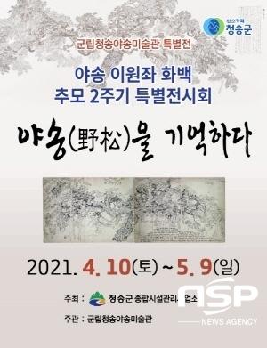 청송군은 지역 출신 한국화가 야송 고(故) 이원좌 화백을 추모하기 위해 오는 10일부터 5월 9일까지 군립청송야송미술관에서 야송(野松)을 기억하다 특별전시회를 개최한다 (사진 = 청송군)