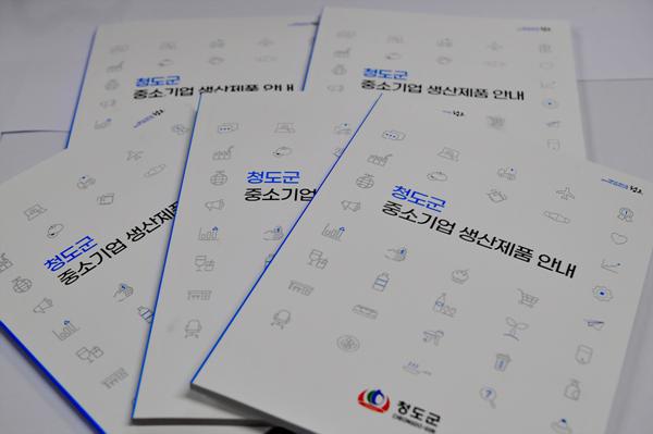 청도군에서 지역 중소기업 제품 판로 확대를 위해 홍보 책자를 발간했다 (사진 = 청도군)