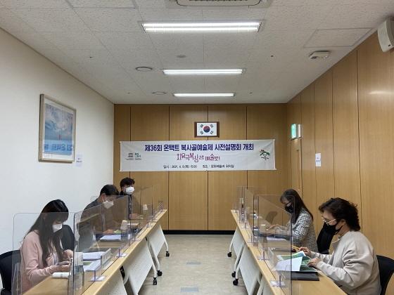 제36회 복사골예술제 사전설명회 모습. (사진 = 부천시)