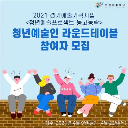 청년예술프로젝트 동고동락 청년예술인 라운드테이블 이미지. (사진 = 안산문화재단)