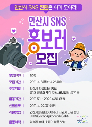 안산시 SNS 홍보러 모집 포스터. (사진 = 안산시)