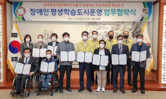 ▲당진시가 장애인 평생학습도시 조성을 위해 업무협약을 체결했다. (사진 = 당진시)