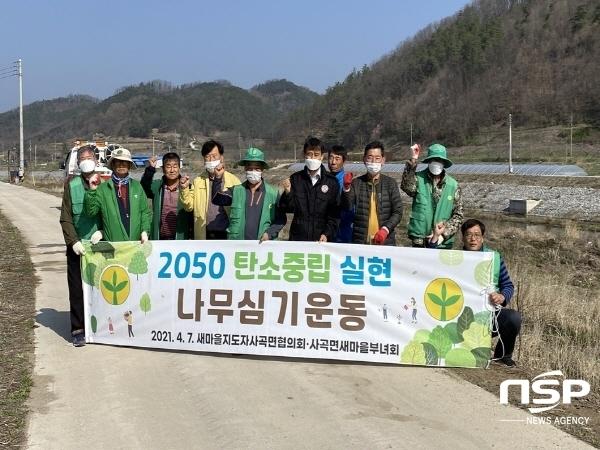 의성군 사곡면 새마을협의회는 지난 7일 사곡면 음지리 강변일대에 2050 탄소중립 실현 나무심기 운동을 개최했다. (사진 = 의성군)