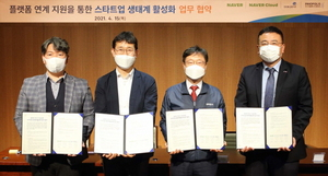[포토]DGB금융-네이버, 지역 스타트업 지원 활성화 협약
