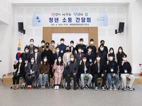 [포토]구미시, '구미청년 상상나래+ 정책참여단' 간담회 개최