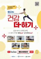 [포토]대구시-메디시티대구협의회, 시민 건강더하기 운동영상 5종 제작·배포